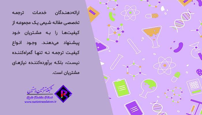 ترجمه تخصصی متون شیمی   ترجمه مقاله