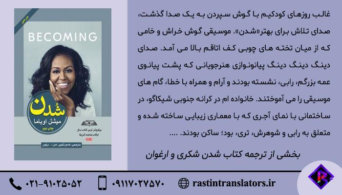 ترجمه کتاب شدن شکری و ارغوان