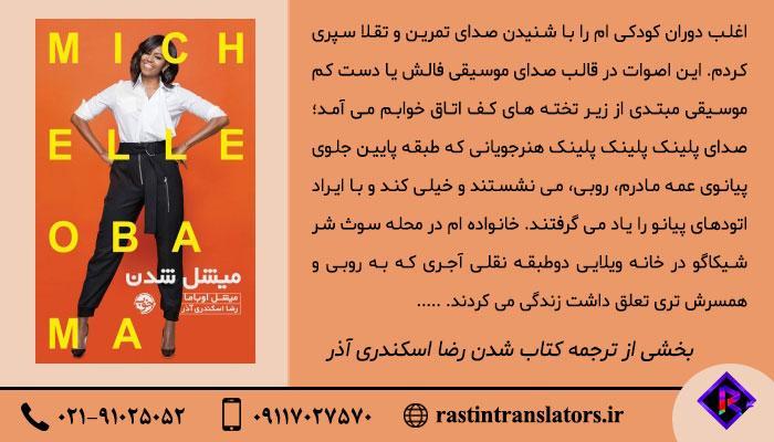 ترجمه کتاب شدن اسکندری آذر