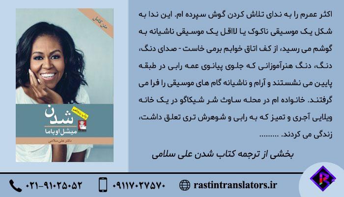 ترجمه کتاب شدن علی سلامی