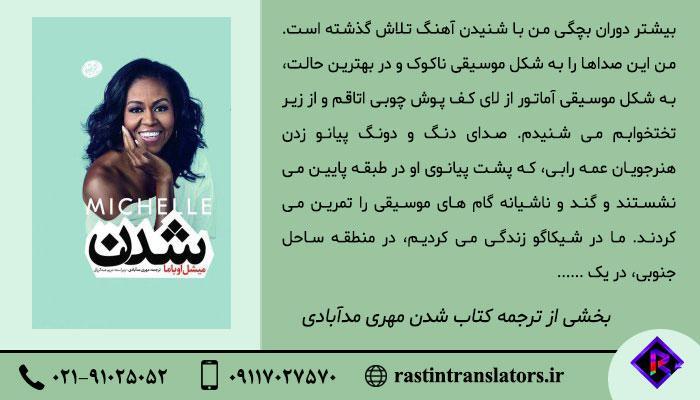 ترجمه کتاب شدن مدآبادی