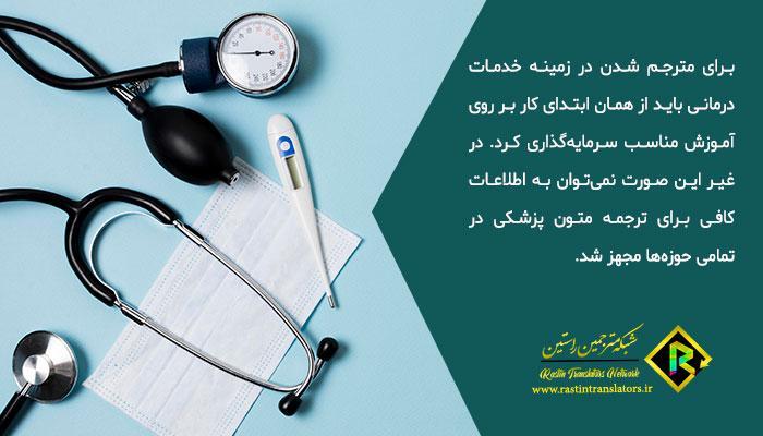 مترجم متخصص پزشکی
