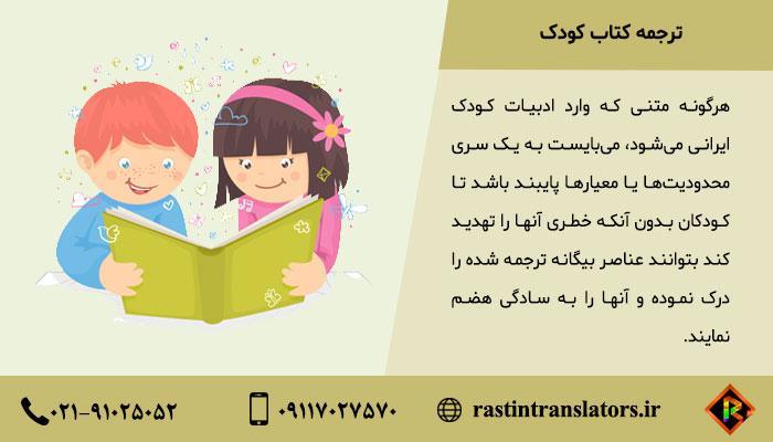 ترجمه کتاب کودک و نوجوان