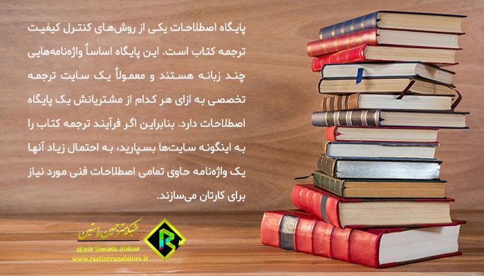 کنترل کیفیت ترجمه کتاب