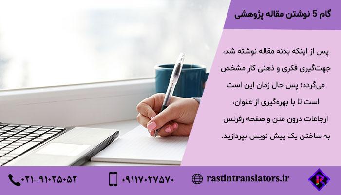 راهنمای نوشتن مقاله پژوهشی