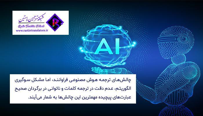 ترجمه هوش مصنوعی