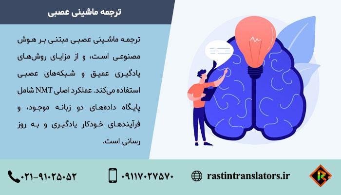 ترجمه ماشینی عصبی