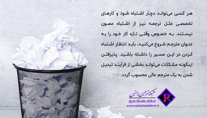 اشتباهات ترجمه