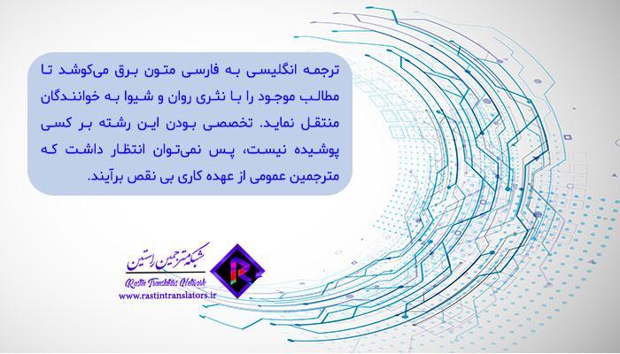 ترجمه انگلیسی به فارسی متون برق