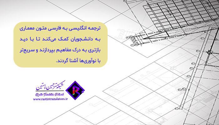 ترجمه انگلیسی به فارسی متون معماری