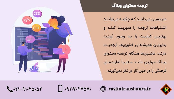 ترجمه وبلاگ