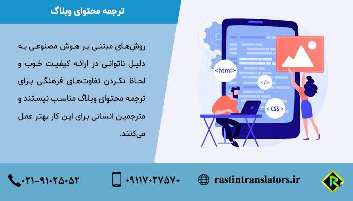 ترجمه وب سایت