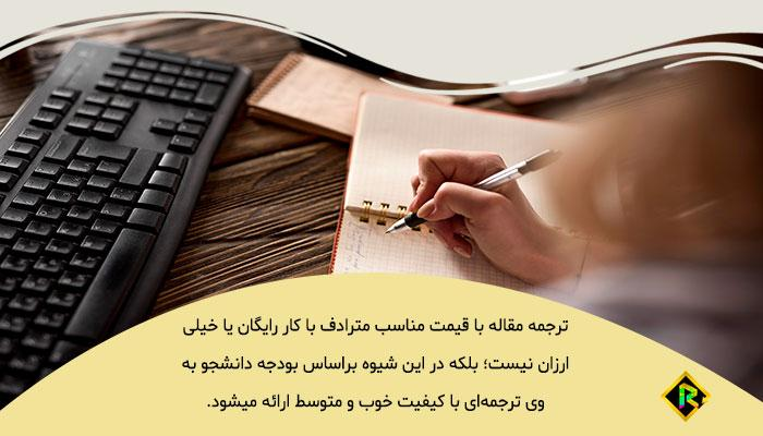 ترجمه مقاله با قیمت مناسب