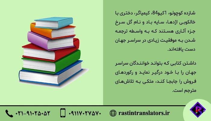 کتاب های موفق ترجمه شده