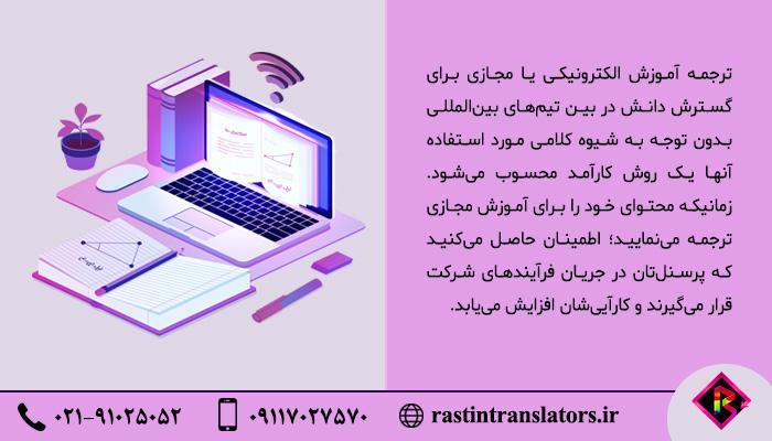 ترجمه آموزش مجازی