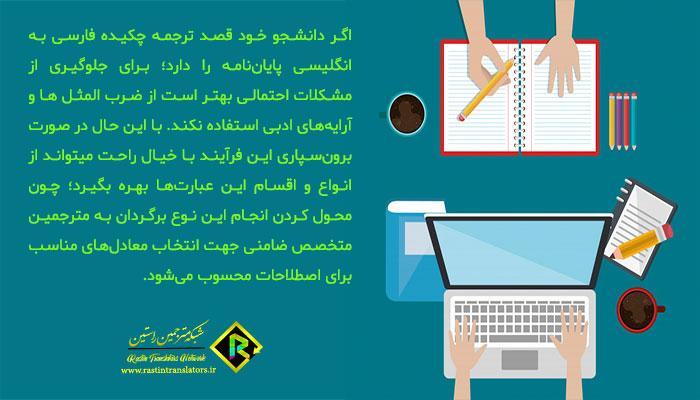 ترجمه چکیده فارسی به انگلیسی