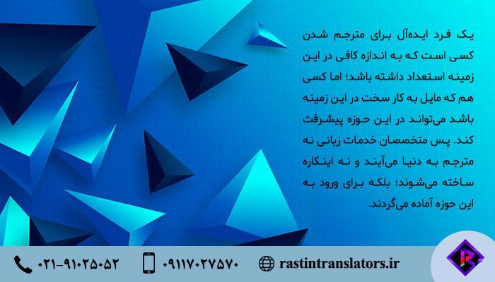 مترجم شدن | مترجم متخصص