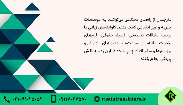نقش مترجمین در کارهای خیریه