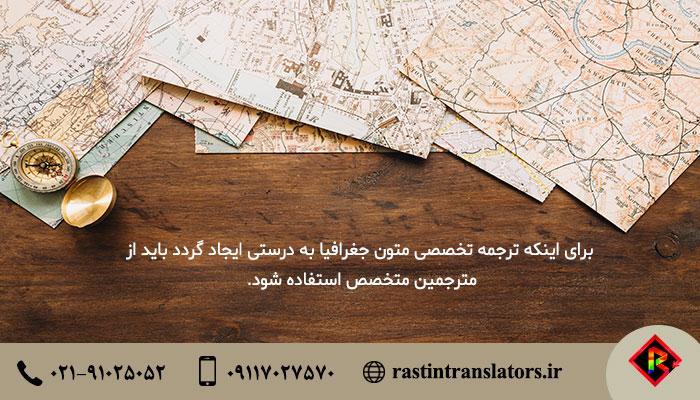 ترجمه تخصصی مقاله جغرافیا