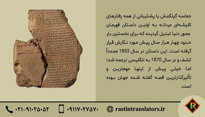 ترجمه حماسه گیلگمش
