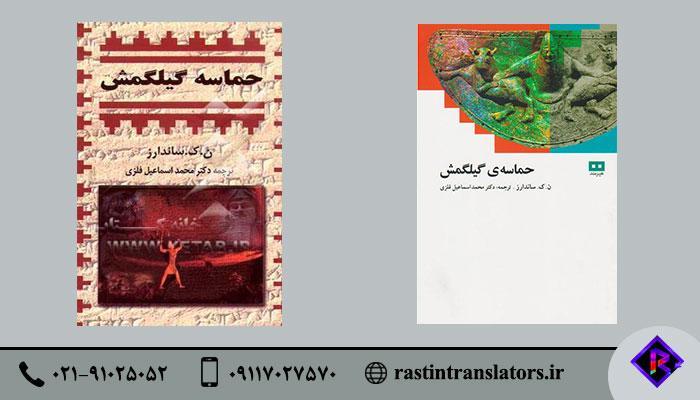 ترجمه کتاب حماسه گیلگمش توسط محمد اسماعیل فلزی