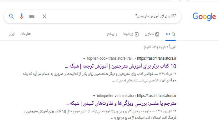 جستجوی گوگل برای مترجمین