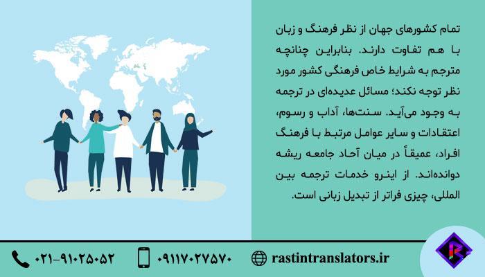 ترجمه تخصصی