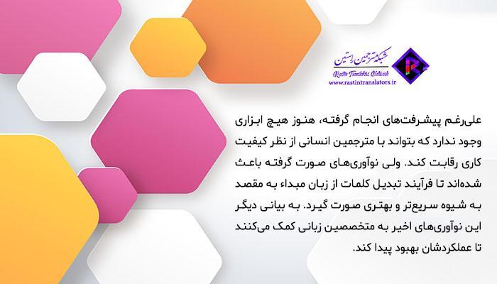 ترجمه | مترجم
