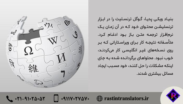 ترجمه ماشینی | ترجمه انسانی