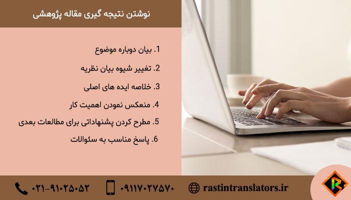 نوشتن نتیجه گیری مقاله پژوهشی
