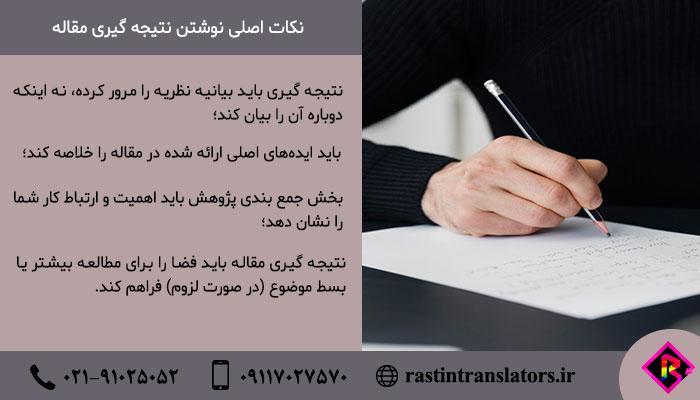 نوشتن نتیجه گیری مقاله