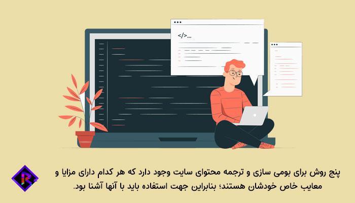روش ترجمه  وب سایت | بومی سازی سایت