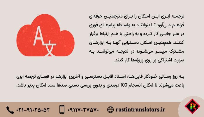 ترجمه ابری