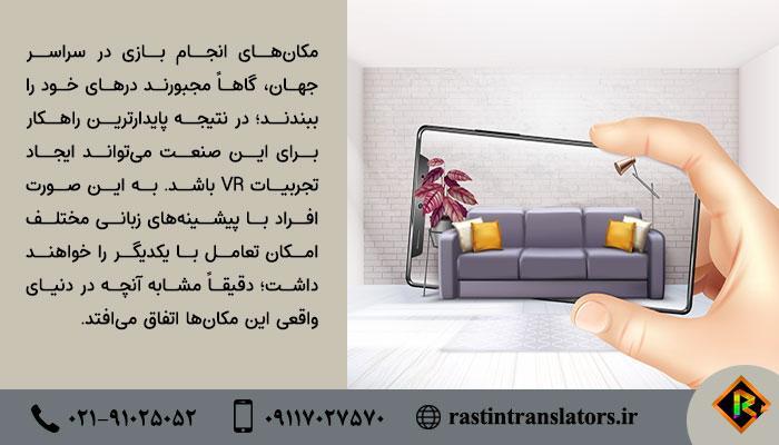 ترجمه واقعیت مجازی