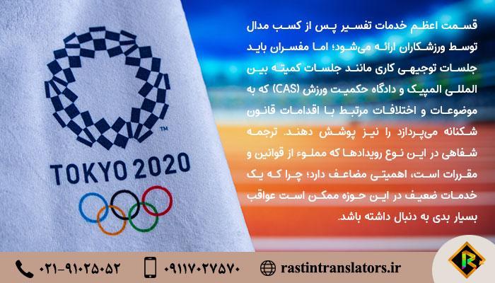 نقش مترجم و مفسر در المپیک