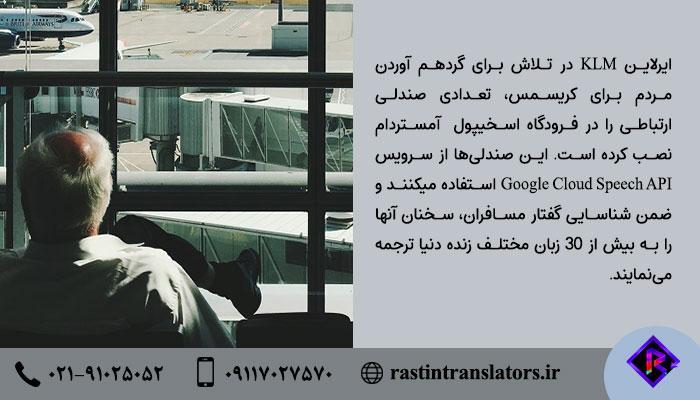 ترجمه ماشینی | ترجمه تخصصی