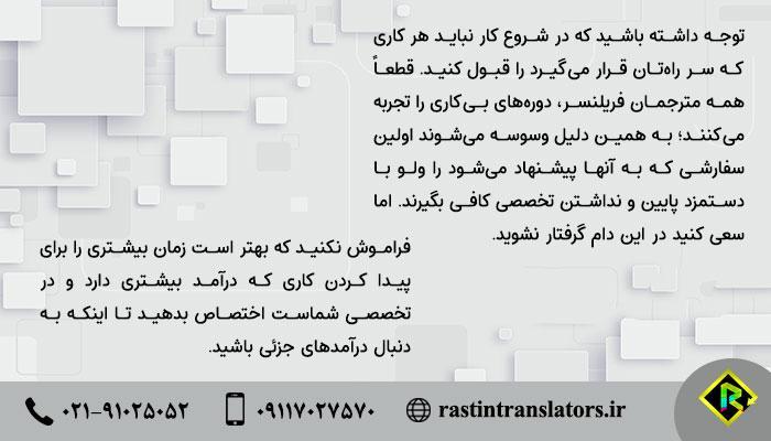 مترجم فریلنسر