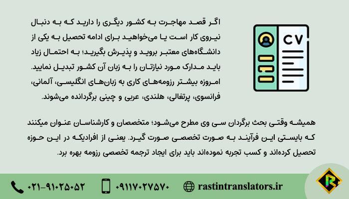 ترجمه رزومه