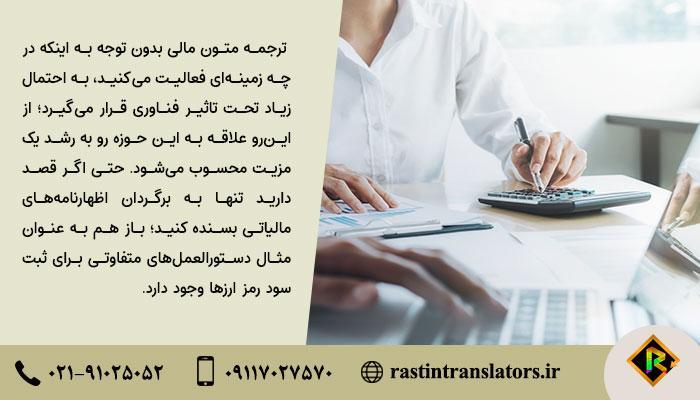 ترجمه متون مالی