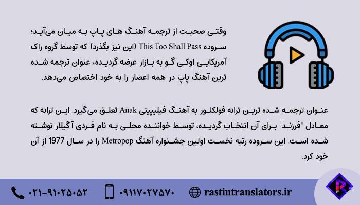 ترجمه شده ترین آهنگ های جهان