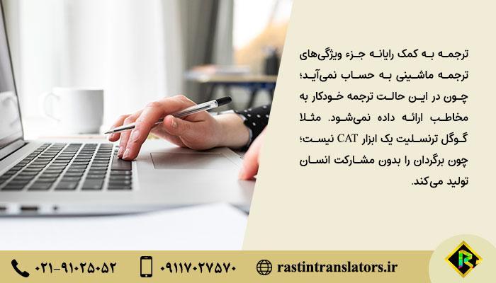 ترجمه به کمک رایانه