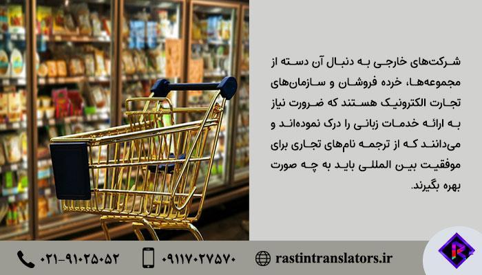 ترجمه خرده فروشی