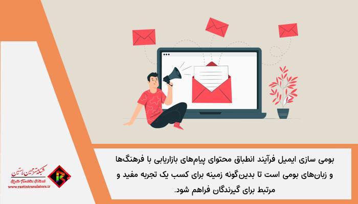 بومی سازی ایمیل
