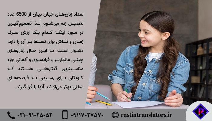 بهترین زبان برای یاد دادن به کودکان