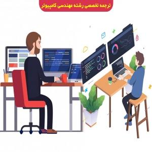 ترجمه تخصصی رشته مهندسی کامپیوتر
