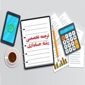 ترجمه تخصصی رشته حسابداری