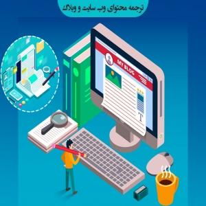 ترجمه محتوای وبسایت و وبلاگ