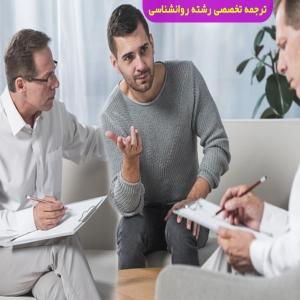 ترجمه تخصصی رشته روانشناسی