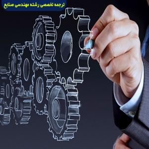 ترجمه تخصصی رشته مهندسی صنایع