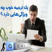ویژگیهای یک ترجمه خوب (1)